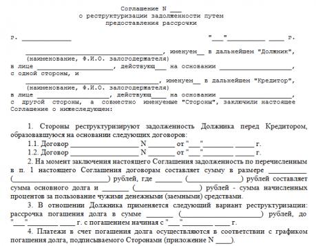 Заявление на реструктуризацию кредита втб 24 Хилвар стоял