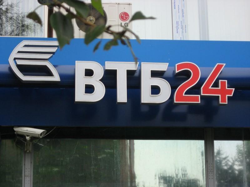 Ипотека под залог имеющейся недвижимости в ВТБ24.
