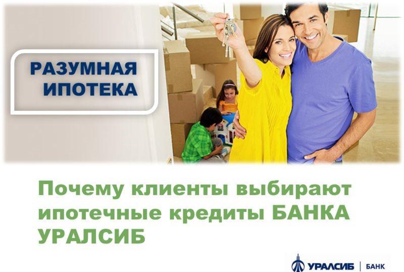 Где лучше взять ипотеку - программа банка УРАЛСИБ.