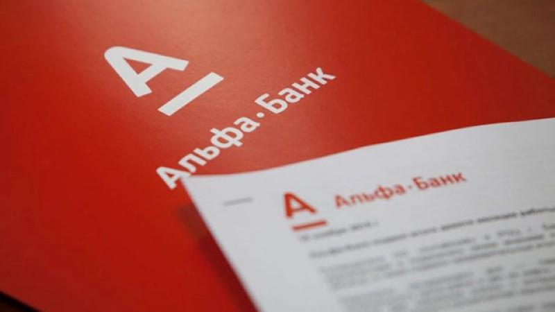 Какие кредитные программы предлагает Альфа-Банк своим клиентам?