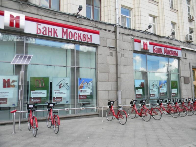 Какие программы ипотечного кредитования предлагает Банк Москвы?