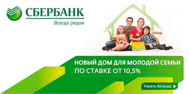 "Условия ипотеки ""Молодая семья""."