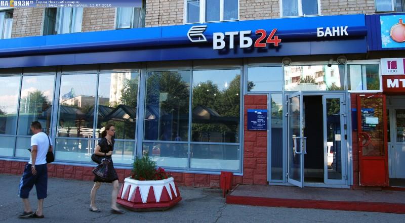Как получить ломбардную ипотеку в ВТБ 24?