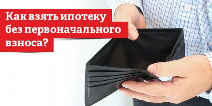взять ипотеку без первоначального взноса ульяновск даже понимая