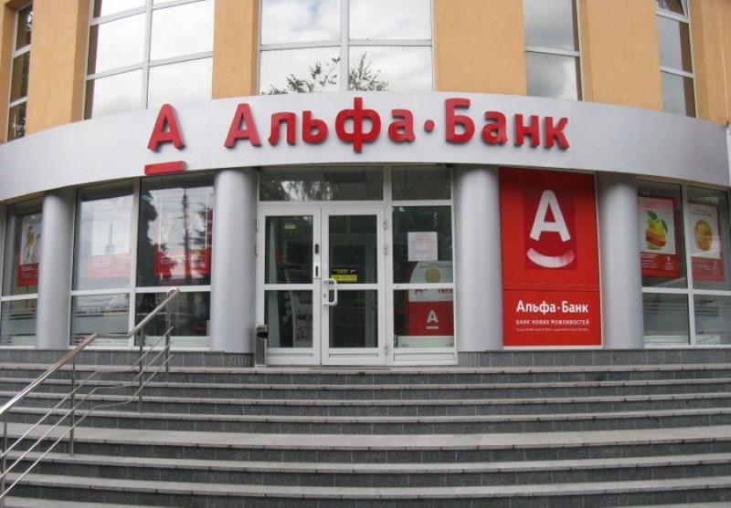 Какая процентная ставка в Альфа-Банке?
