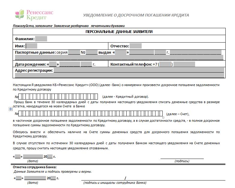 заявка на кредит в сбербанке образец