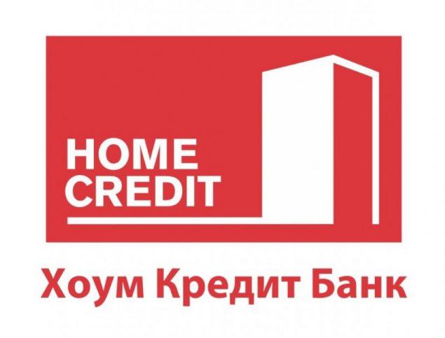 Вклады хоум кредит для физических лиц в 2016