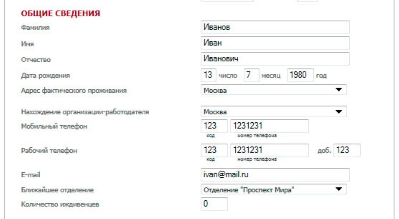 Пример онлайн заявки на автокредит.