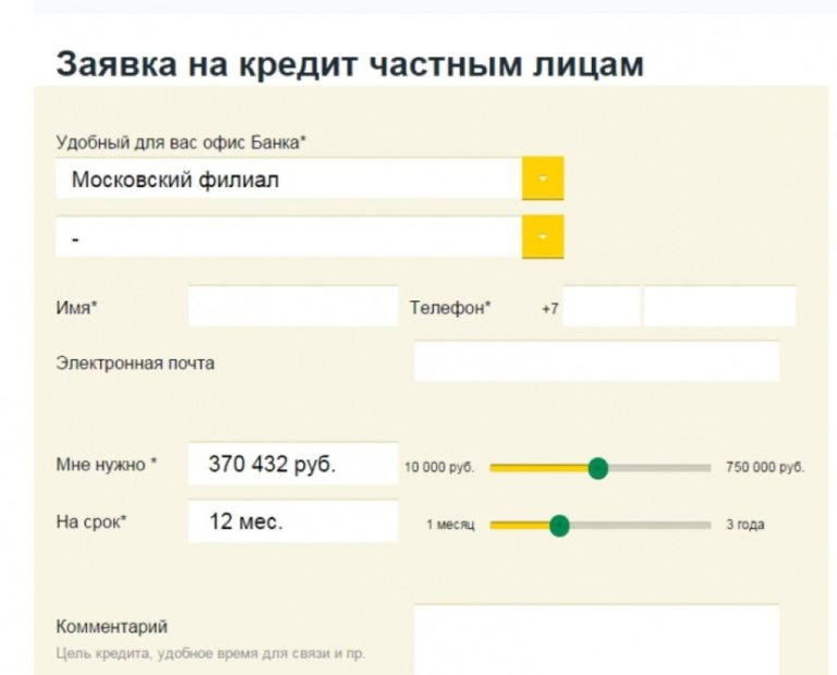 система налогообложения онлайн заявка на кредитную карту россельхозбанк России совершился последний