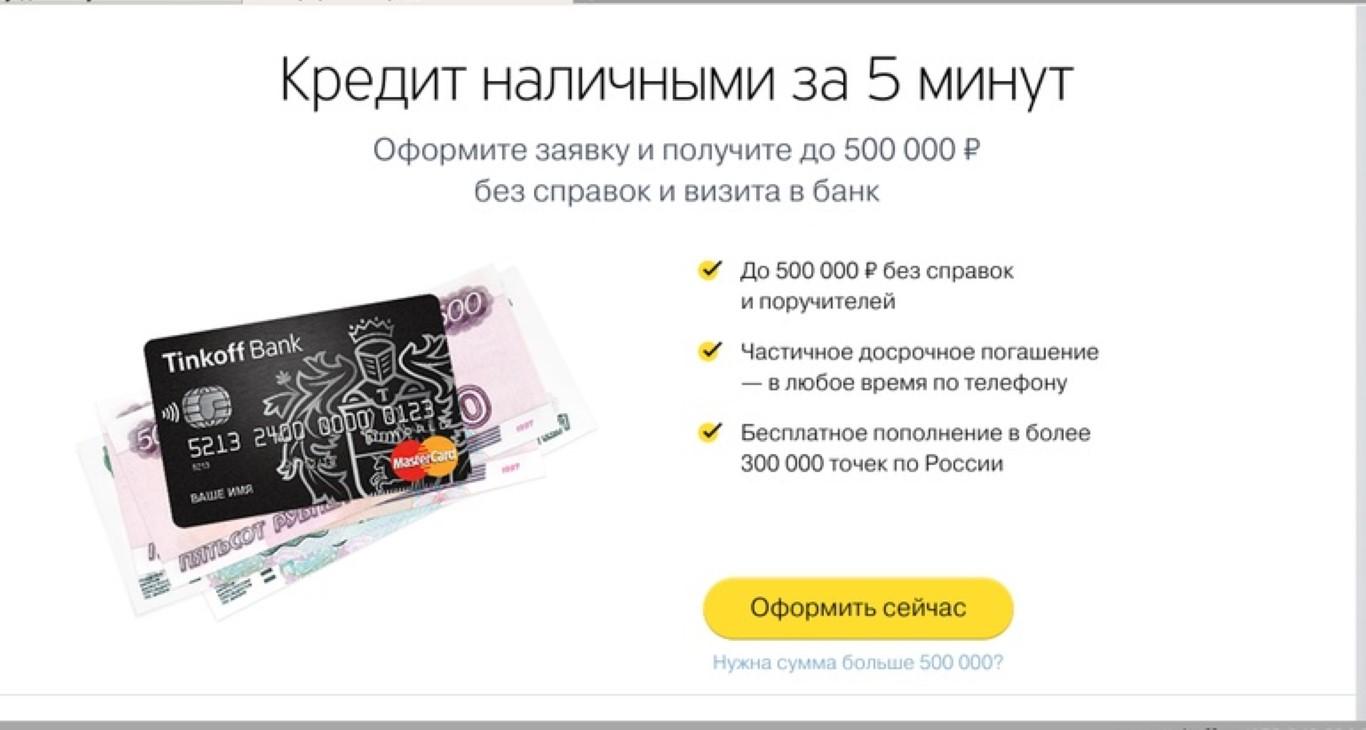 Срочные экспресс-займы онлайн на карту в Москве