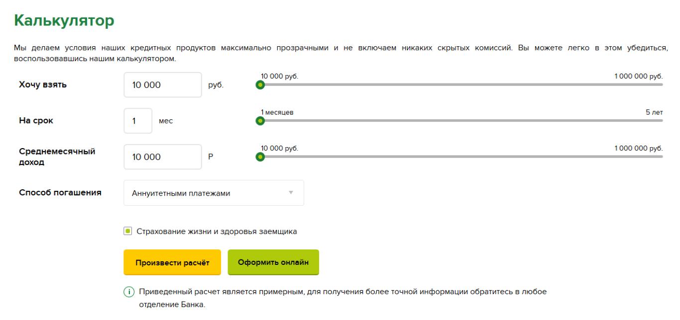 Кредиты онлайн в Кемерово - взять кредит