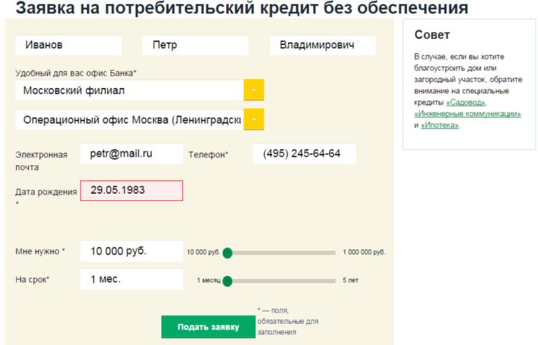Как сделать онлайн заявку на кредит