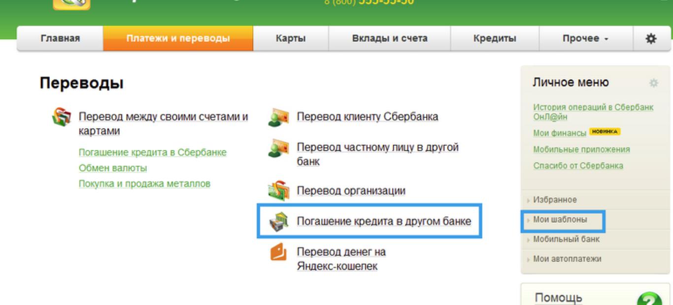Как оплатить кредит через Сбербанк Онлайн: Сбербанку и другому банку, через телефон, пошаговая инструкция