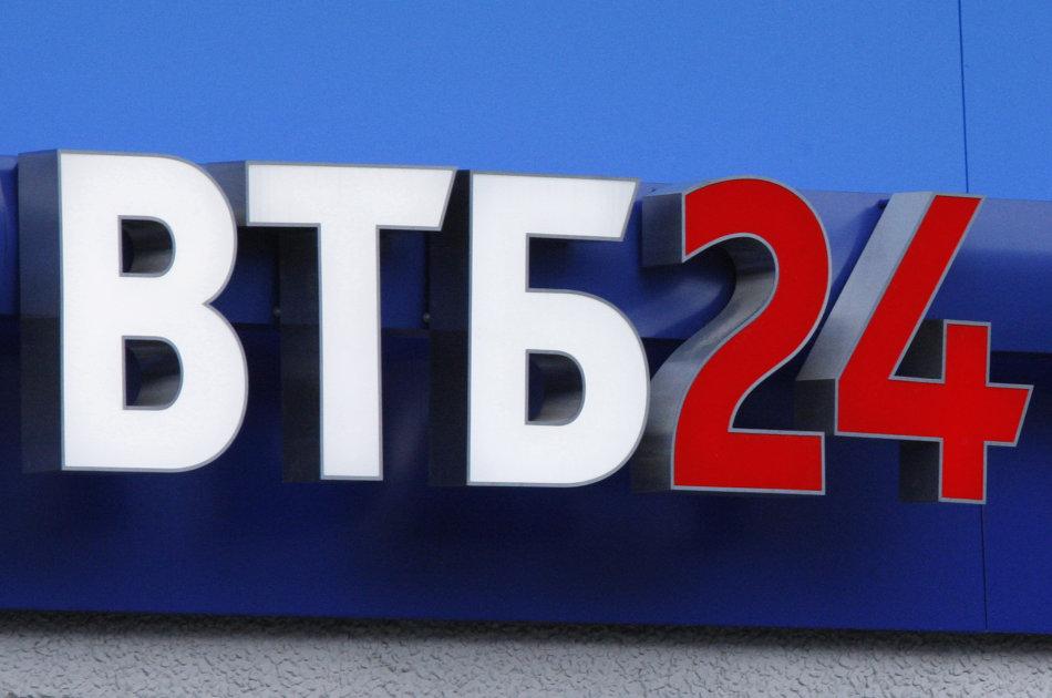 Отзывы втб24 кредит онлайн