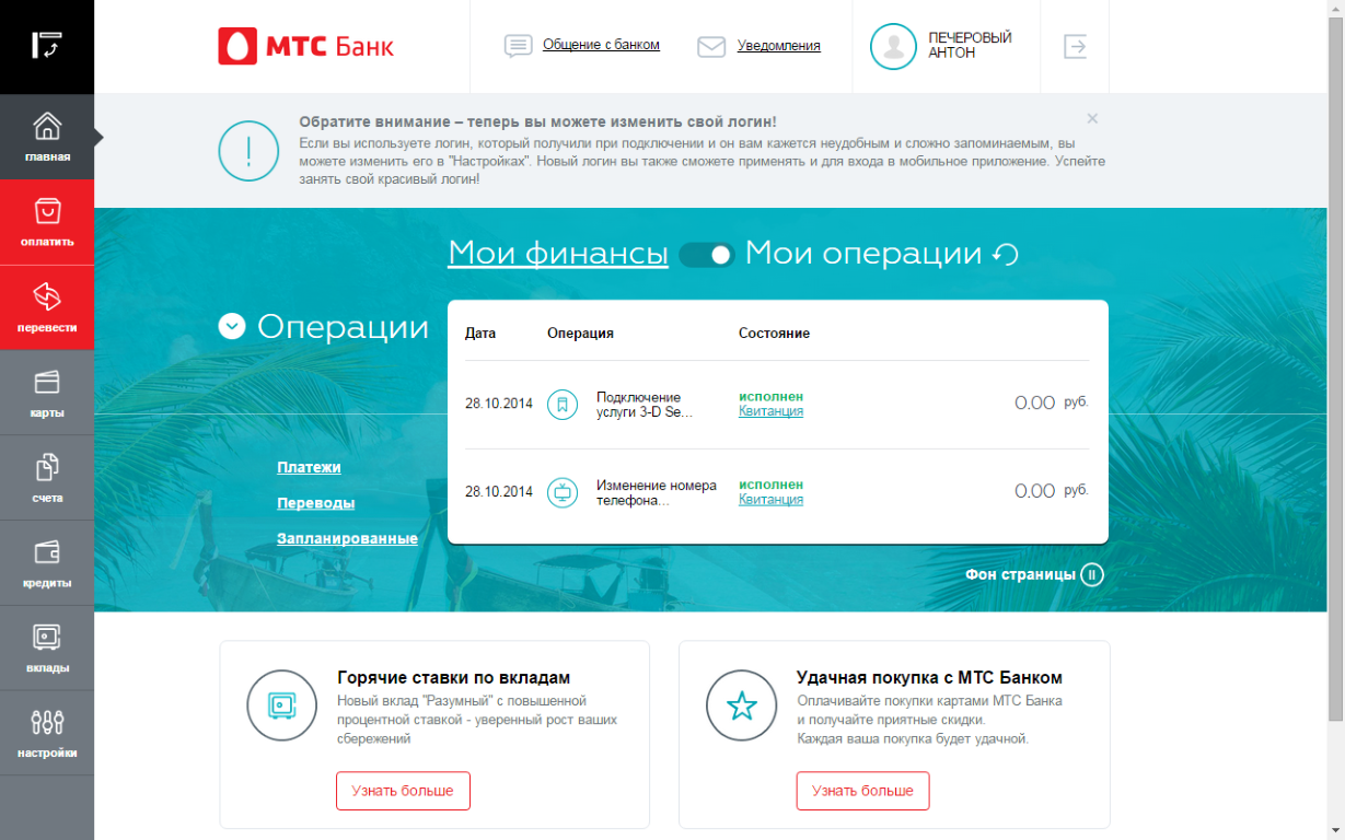 инструкция по оплате услуг связи мтс картой оплаты