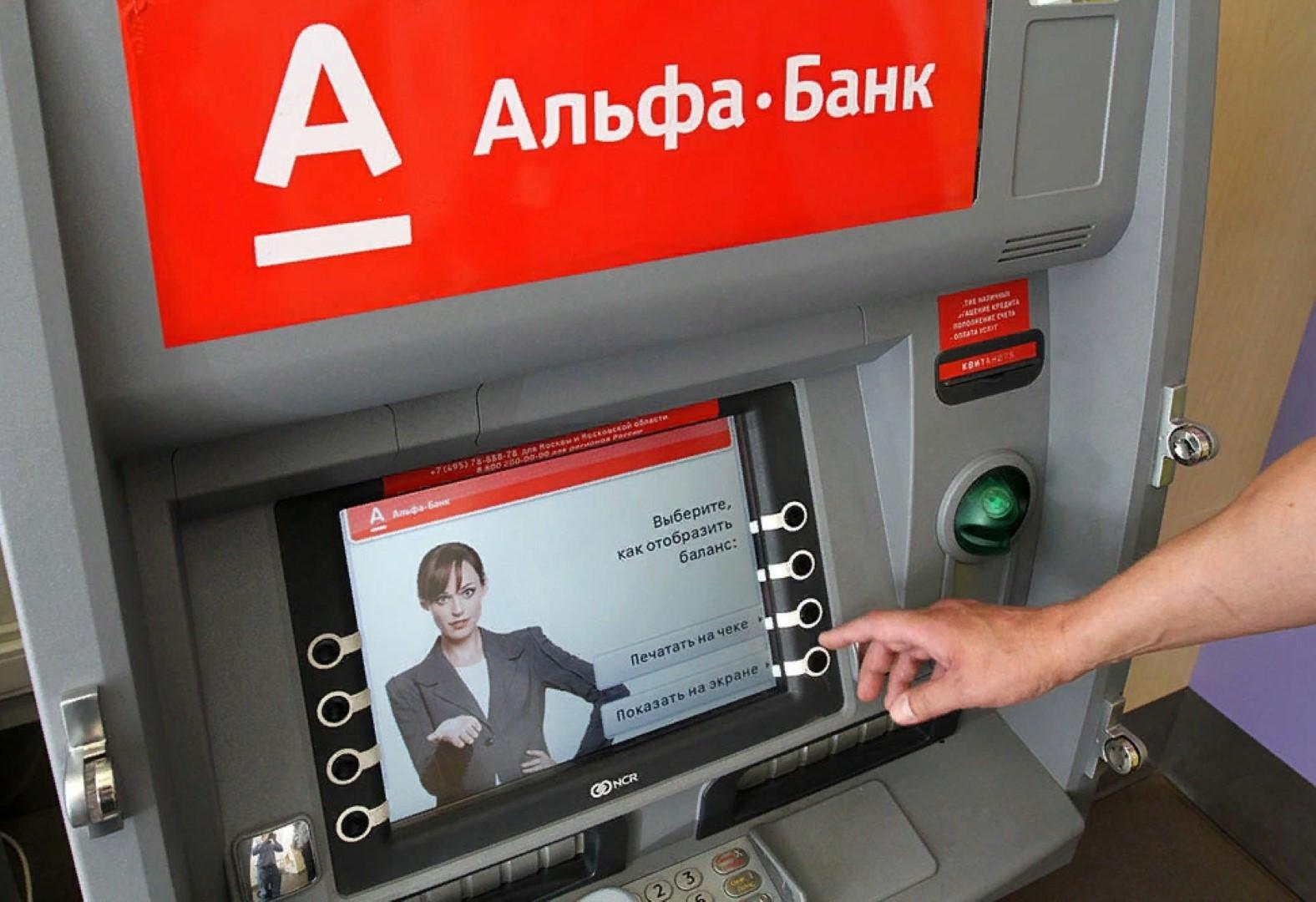 Кредитная карта альфа банк виза классик условия