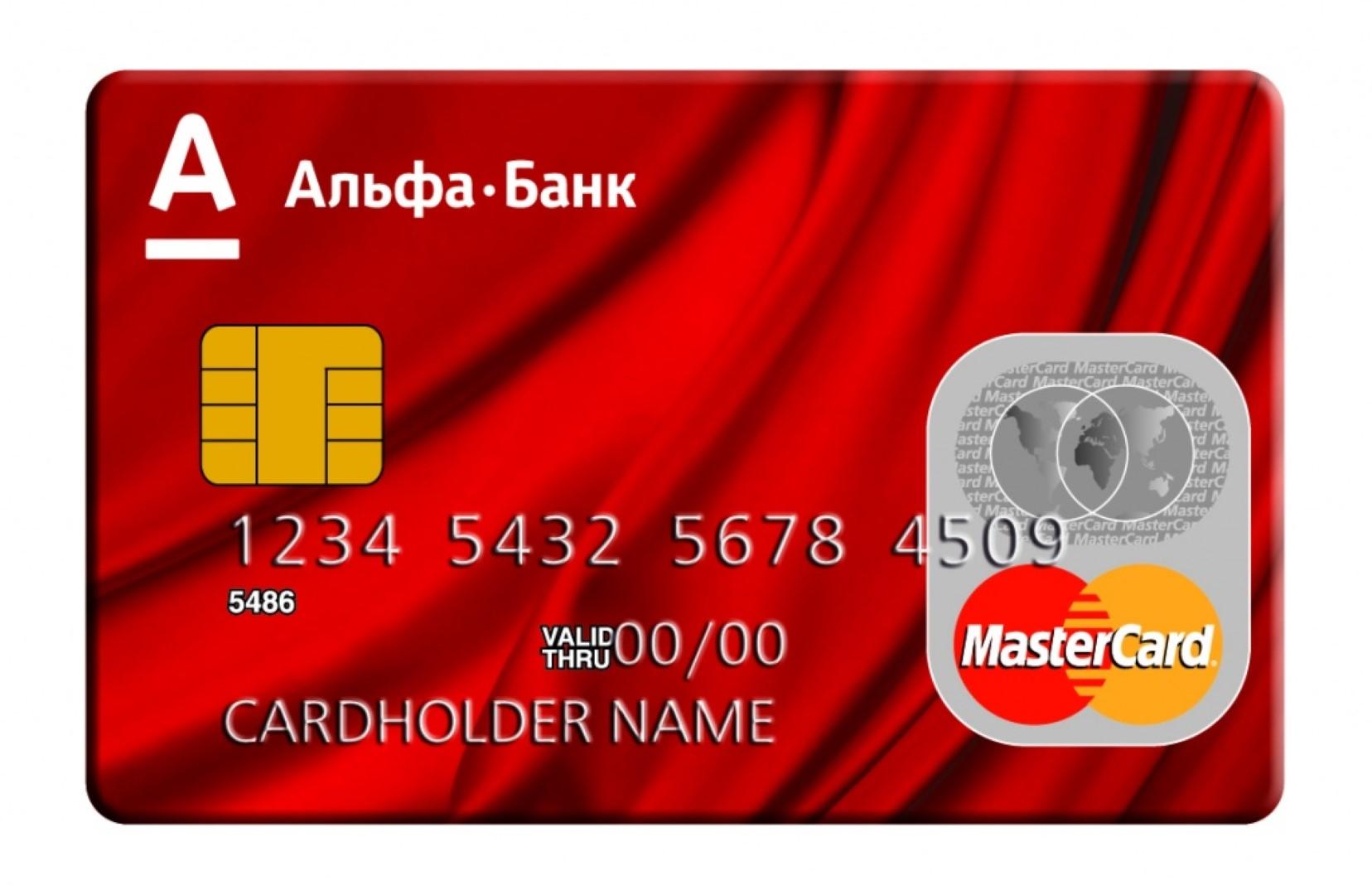 Как активировать кредитную карту Альфа банка