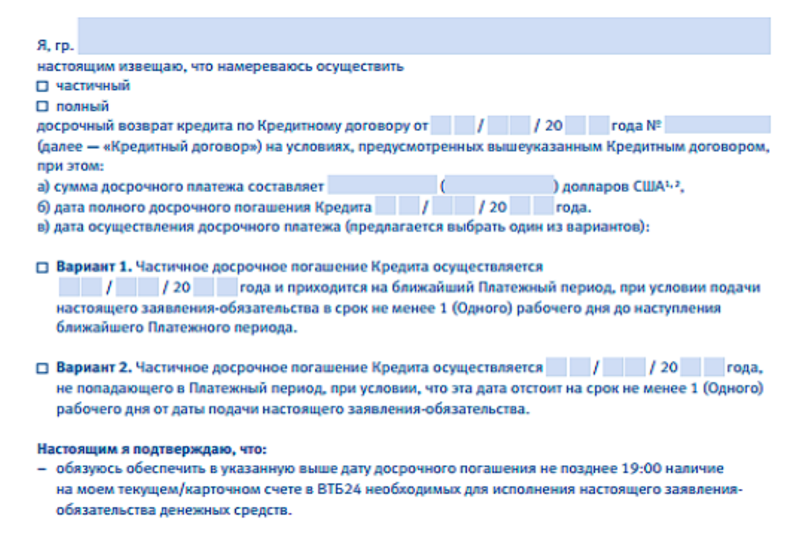 Досрочное погашение кредита в ВТБ 24: полное и частичное, как рассчитать