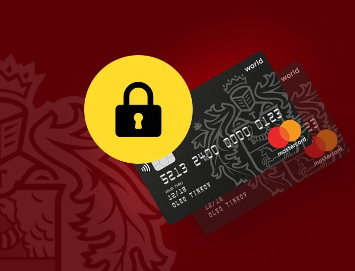 как быстро закрыть кредитную карту тинькофф