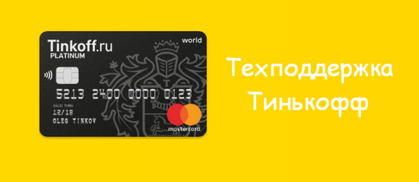 Горячая линия Тинькофф банка — номера бесплатных телефонов для физических лиц