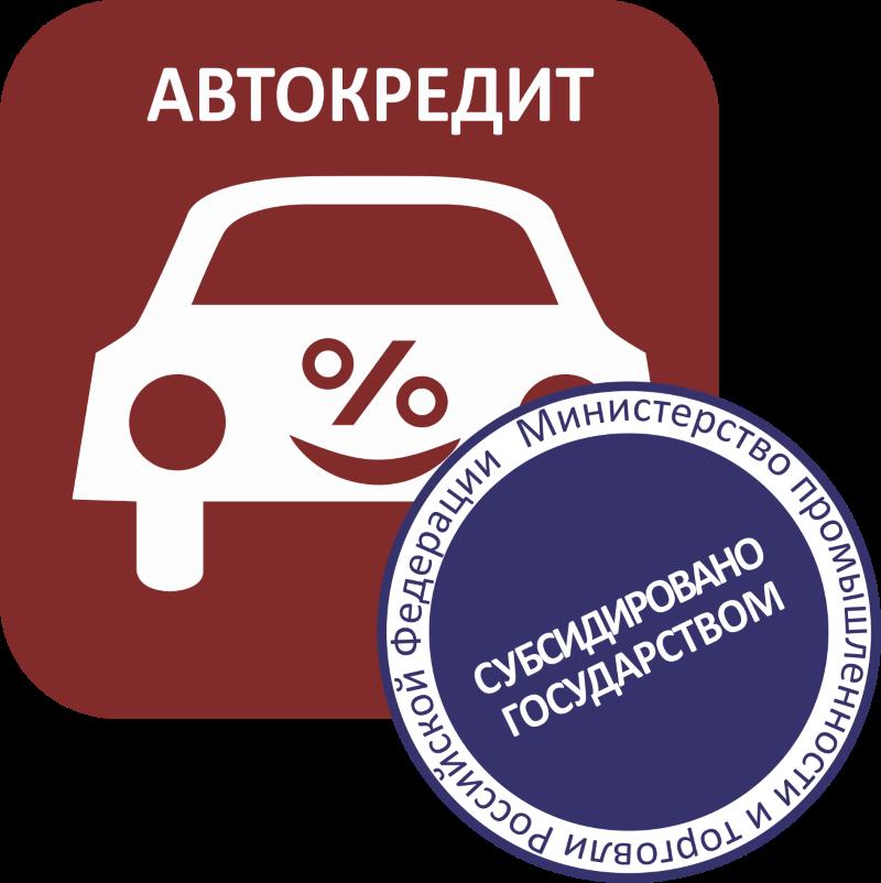 Основные преимущества льготного автокредитования.