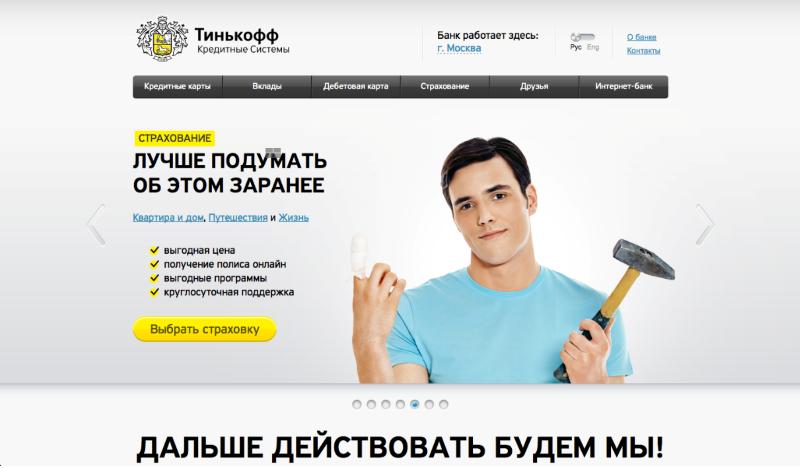 Какие отзывы клиенты по кредитам оставляют о банке Тинькофф?