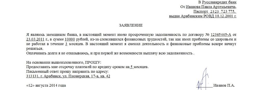 Заявление о предоставлении отсрочки платежа по кредиту.