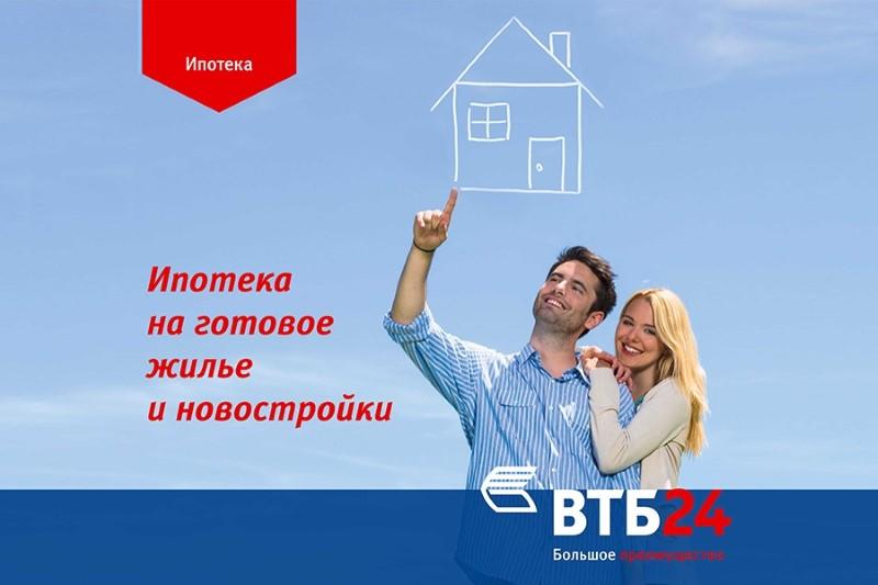 Ипотечный кредит в банке ВТБ24.