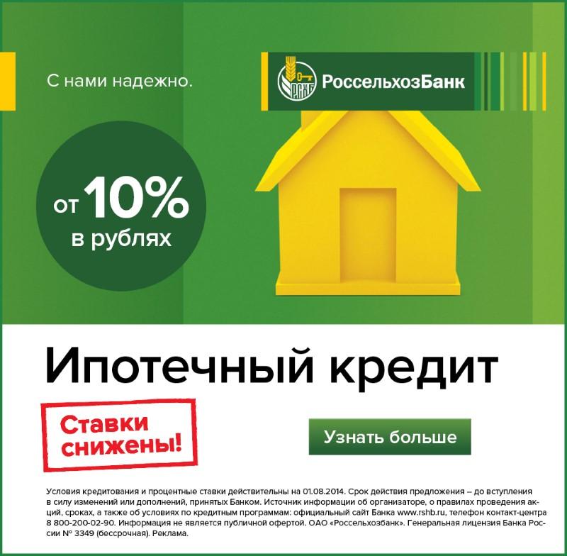 На какой ипотечной программе остановить свой выбор?