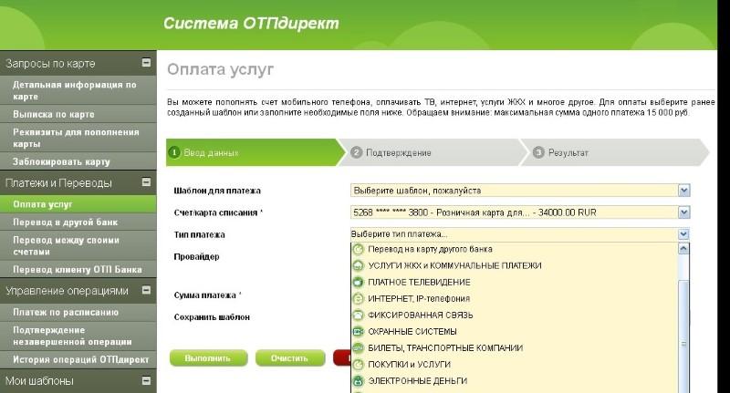 Как использовать систему ОТП Директ?