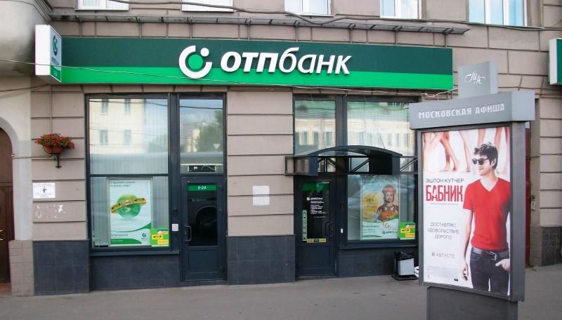 ОТП банк: как можно узнать остаток по кредиту по номеру договора?