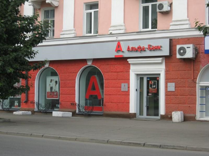 Какие условия получения ипотеки в Альфа-Банке?