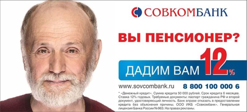 Какие программы банковских вкладов предлагает Совкомбанк?