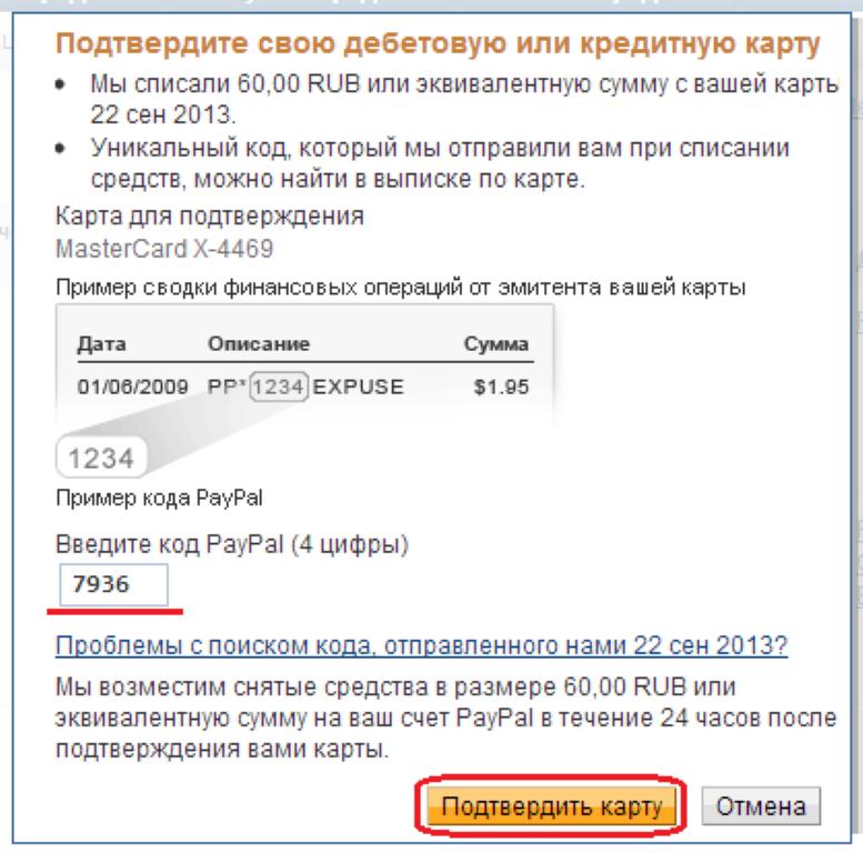 Подтверждение карты на PayPal.