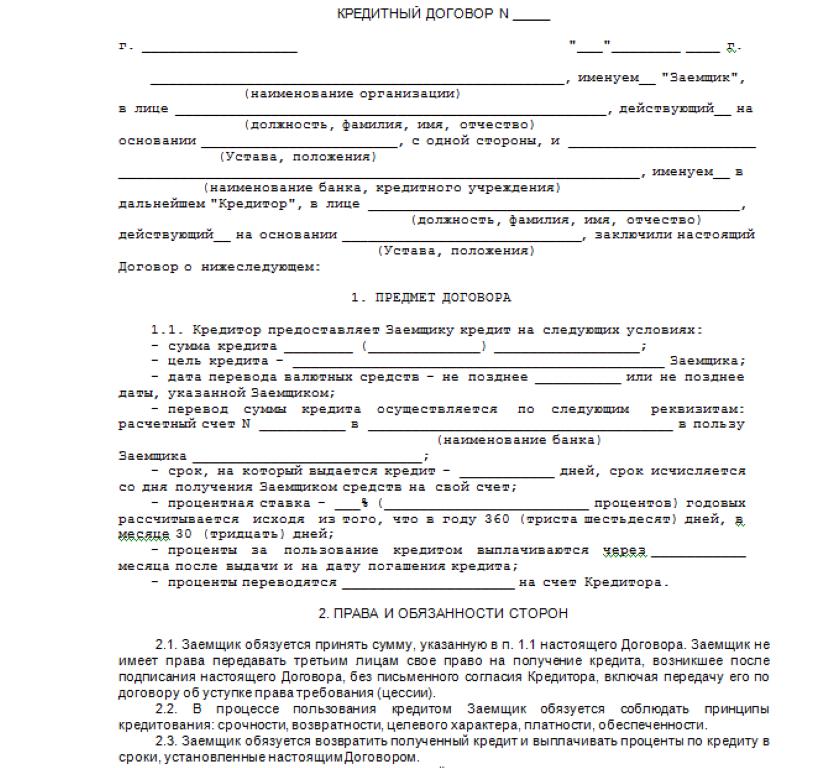 Пример кредитного договора.
