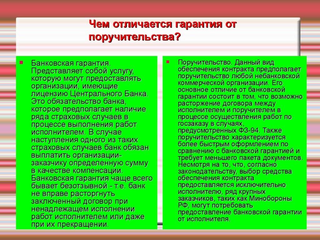 Разница между банковской гарантией и поручительством.