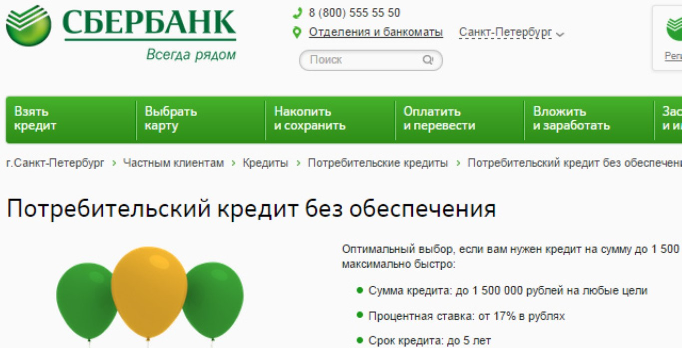 Потребительский кредит без обеспечения в Сбербанке.