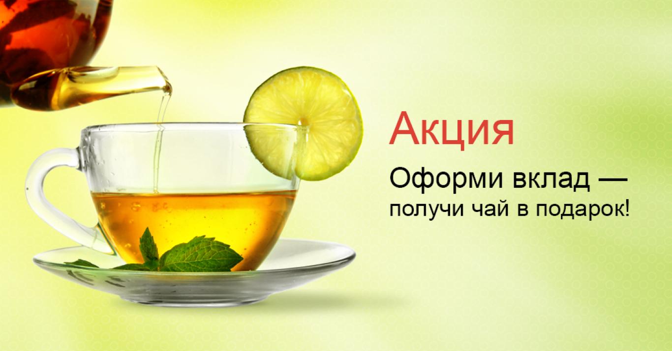 Изображение - Подарки при открытии вклада action-tea