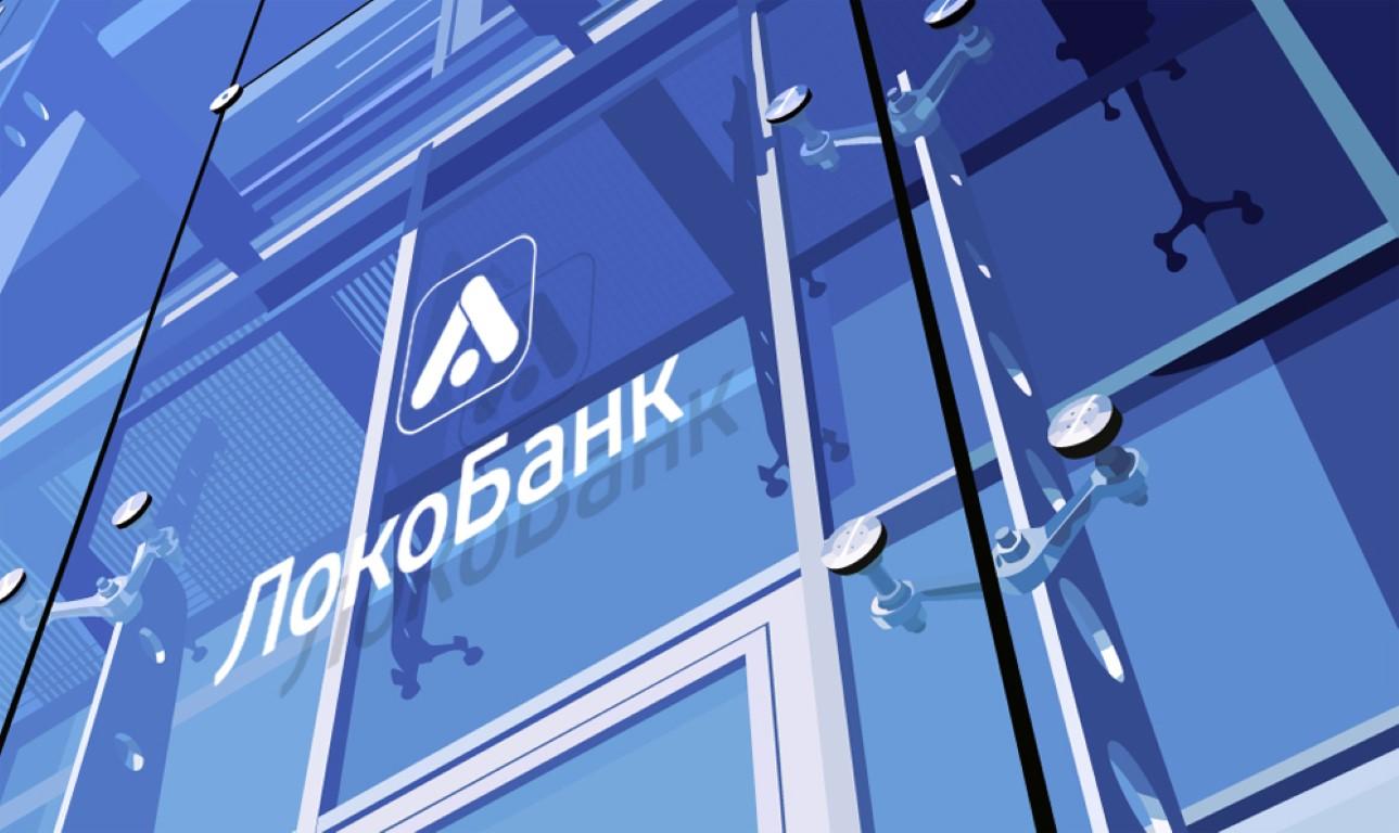 Изображение - Депозиты в локо-банке на сегодня l3