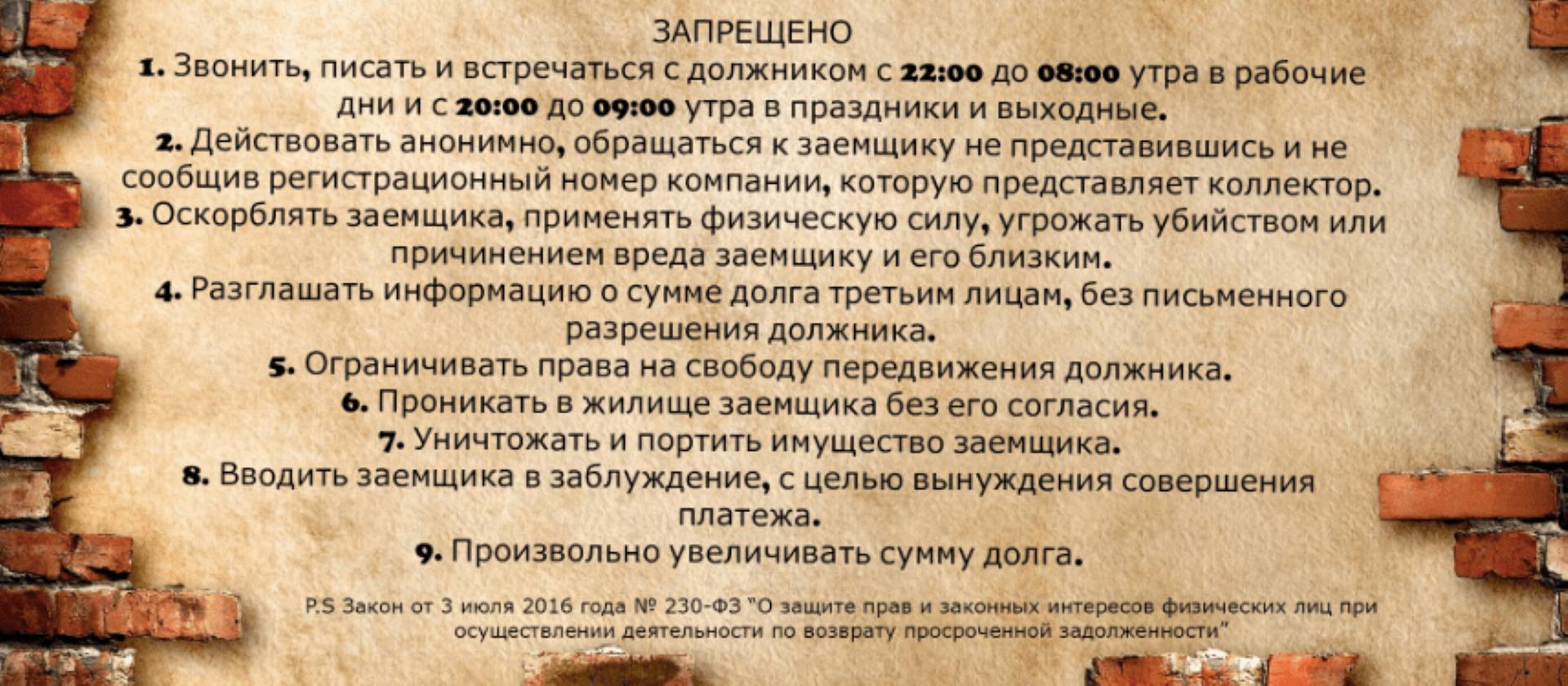 Изображение - Что коллекторы не могут делать при работе с должниками CHto-ne-mogut-delat-kollektory