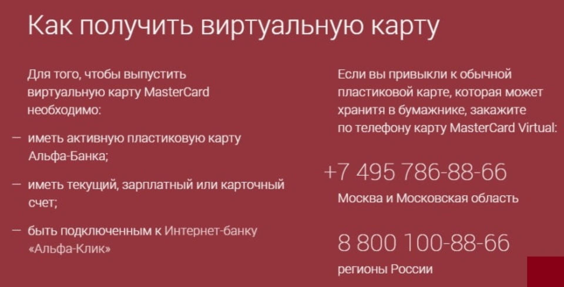 Изображение - Как создать виртуальную карту альфа-банк Kak-poluchit-virtualnuyu-kartu-Alfa-Banka