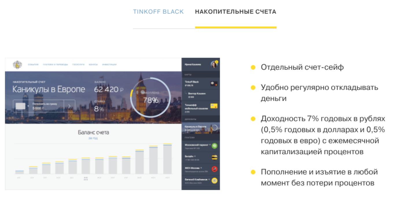 Изображение - Как открыть накопительный счет в банке тинькофф Usloviya-nakopitelnogo-scheta-Tinkoff